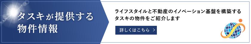 タスキが提供する物件情報