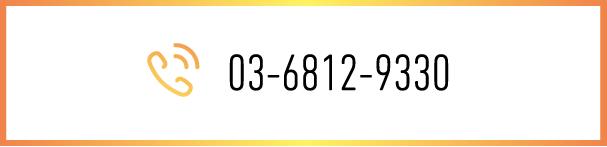 03-6812-9330