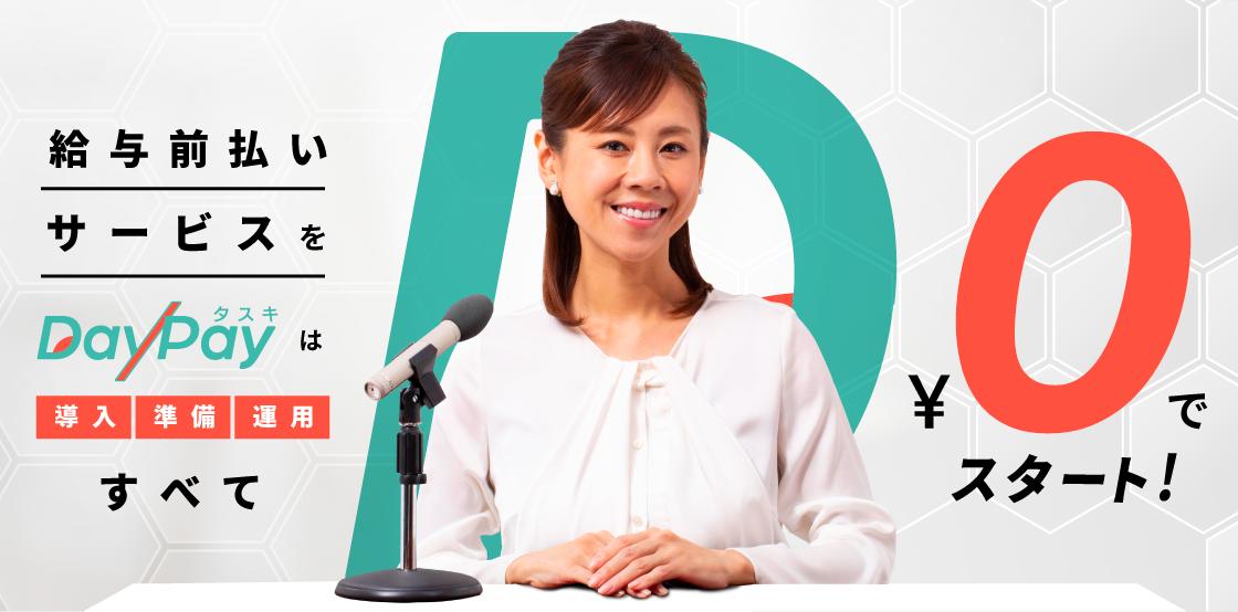高橋真麻さん出演「タスキDayPay」広告動画を公開